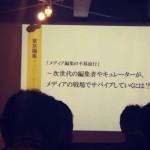 「第1回 編集キュレーターアカデミー」菅付雅信×田端信太郎