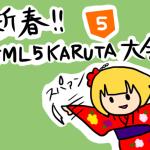 新春!!HTML5KARUTA大会に参加してきました