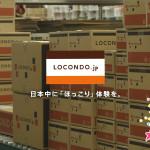 送料・サイズ交換・返品無料のファッションEC「ロコンド」が便利すぎて使うしかない